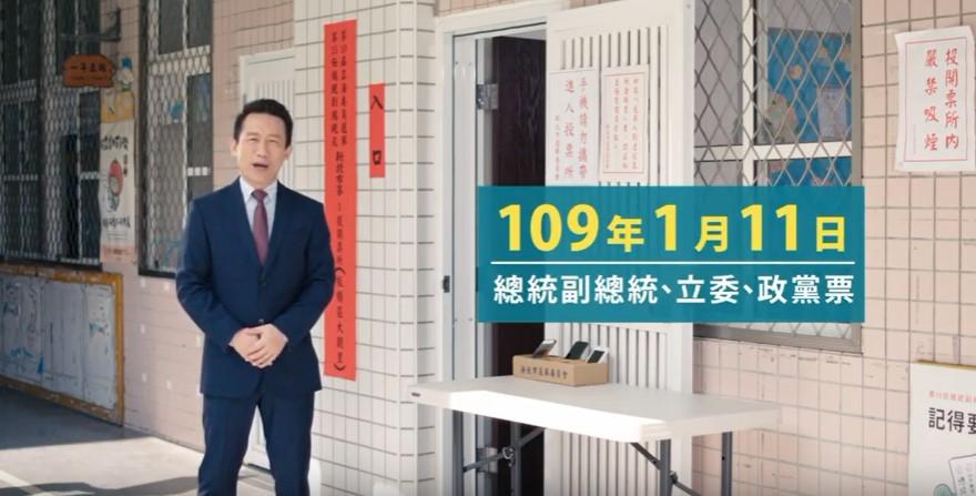 第15任總統副總統及第10屆立法委員選舉宣導短片–台語
