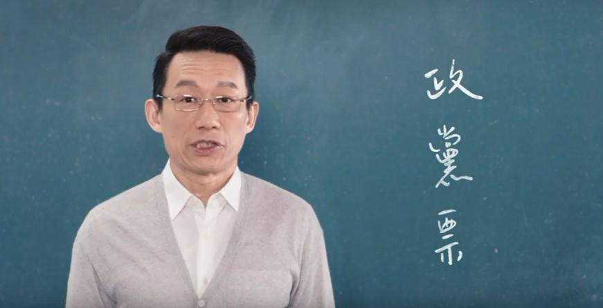 宣導政黨票–台語