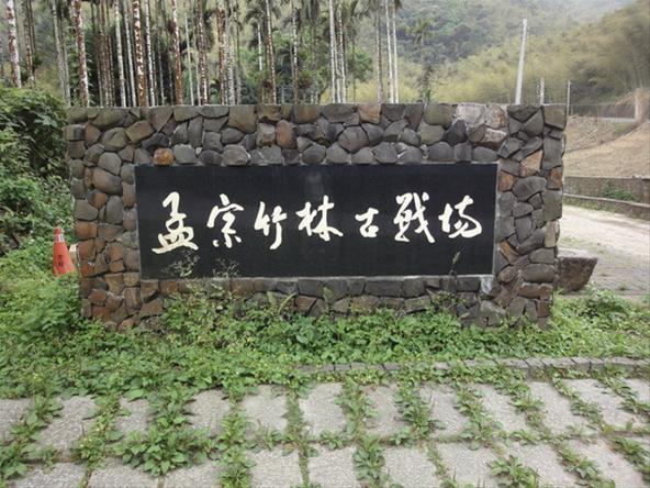 林爽文古戰場