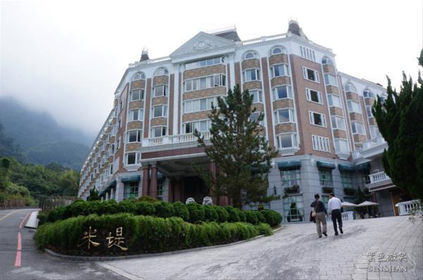 溪頭米堤飯店