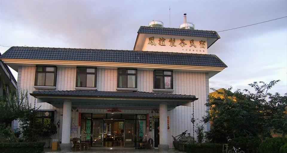 鳳誼製茶民宿