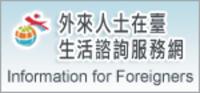 外國人在台灣生活諮詢服務網