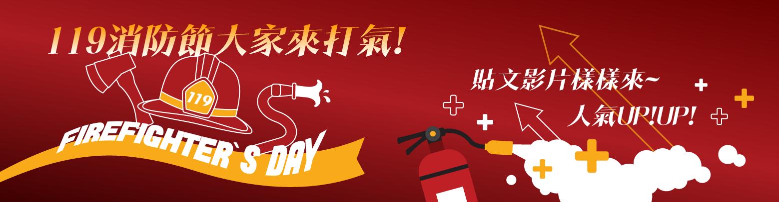 慶祝消防節-為消防及防救災人員打氣